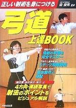 Kyudo joutatsu book