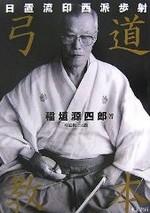 Kyudo Kyouhon