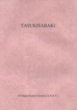 Tasukisabaki