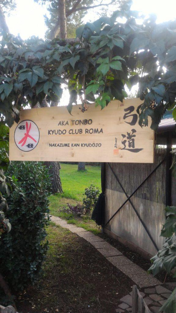 Aka Tombo (RM) - Entrata